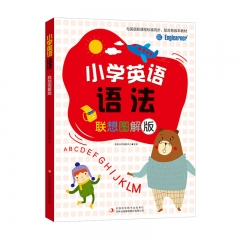 小学英语语法(联想图解版) 吉林外语教育 纂中心,英童书坊新华书店正版图书