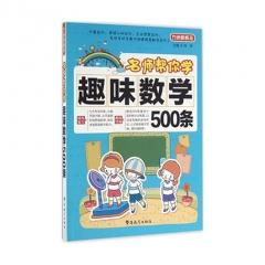 方洲新概念名师帮你学趣味数学500条华语教学出版社新华书店正版图书
