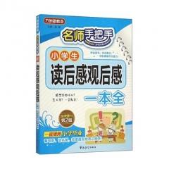 小学生读后感观后感一本全徐林华语教学出版社新华书店正版图书