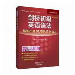 剑桥初级英语语法(第三版中文版)(剑桥'英语在用'丛书)外语教学与研究出版社 新华书店正版图书