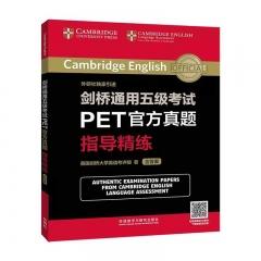 剑桥通用五级考试PET官方真题指导精练 外语教学与研究出版社 英国剑桥大学英语考评部新华书店正版图书