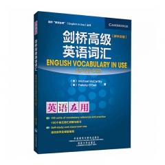 剑桥高级英语词汇(剑桥英语在用丛书) 外语教学与研究出版社 新华书店正版图书