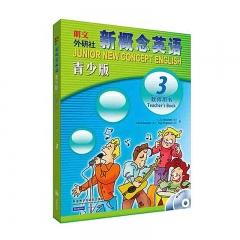 新概念英语青少版(教师用书)(3)(附MP3光盘2张)(新) 外语教学与研究出版社 路易亚历山大