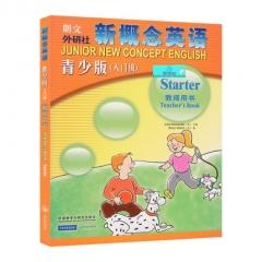 新概念英语青少版 教师用书入门级(新) 外语教学与研究出版社 新华书店 正版图书