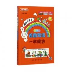 名师手把手小学生看图写话一学就会 华语教学出版社 徐林 新华书店正版图书