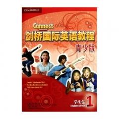 剑桥国际英语教程(1)(青少版)(学生包)(配光盘) 外语教学与研究出版社 桑迪著新华书店正版图书