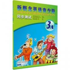 新概念英语青少版同步测试(3A)(配CD) 外语教学与研究出版社 新华书店 正版图书