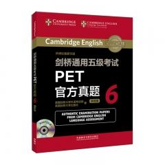 剑桥通用五级考试PET官方真题6 外语教学与研究出版社 新华书店正版图书