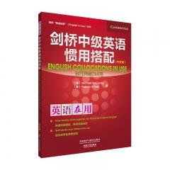 剑桥中级英语惯用搭配(中文版)外语教学与研究出版社 新华书店正版图书