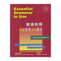 剑桥初级英语语法(原版)(英语在用丛书) 外语教学与研究出版社 墨菲新华书店正版图书