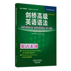 剑桥英语语法(第二版中文版)(剑桥英语在用丛书) 外语教学与研究出版社新华书店正版图书