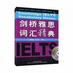 剑桥雅思词汇精典(升级版) 外语教学与研究出版社 新华书店正版图书