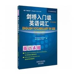 剑桥入门级英语词汇(第二版中文版)外语教学与研究出版社 麦卡锡,奥德尔新华书店正版图书