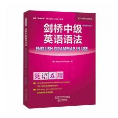 剑桥中级英语语法(第四版中文版)外语教学与研究出版社 雷蒙德墨菲新华书店正版图书
