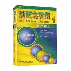 新概念英语(1)(语法练习) 外语教学与研究出版社 新华书店正版图书