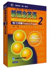 新概念英语(2)(练习详解) 外语教学与研究出版社 新华书店 正版图书