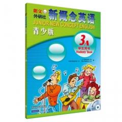 新概念英语青少版(学生)(3A)(新) 外语教学与研究出版社 新华书店 正版图书