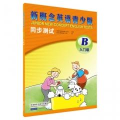 新概念英语青少版同步测试入门级B 外语教学与研究出版社 新华书店 正版图书