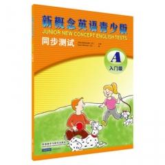 新概念英语青少版同步测试入门级A(配CD) 外语教学与研究出版社 新华书店 正版图书