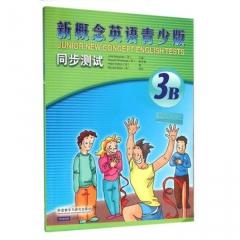 新概念英语青少版同步测试(3B)(配CD) 外语教学与研究出版社 新华书店 正版图书