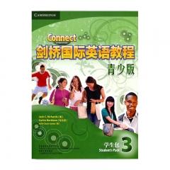 剑桥国际英语教程(3)(青少版)外语教学与研究出版社 理查兹新华书店正版图书