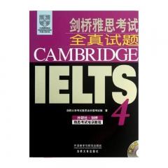 剑桥雅思考试全真试题(4)(附赠配套精解)(CD版) 外语教学与研究出版社 新华书店正版图书