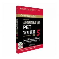剑桥通用五级考试PET官方真题5 外语教学与研究出版社 新华书店正版图书