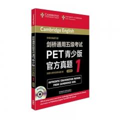 剑桥通用五级考试PET青少版官方真题1 外语教学与研究出版社 剑桥大学外语考试部新华书店正版图书