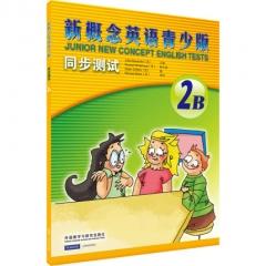 新概念英语青少版同步测试(2B)(配CD) 外语教学与研究出版社 新华书店 正版图书