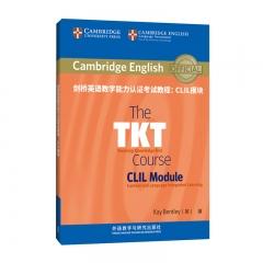 剑桥英语教学能力认考试教程:CLIL模块 外语教学与研究出版社新华书店正版图书