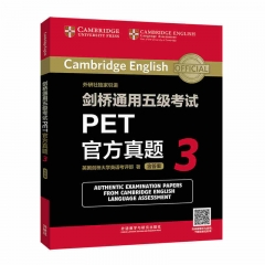 剑桥通用五级考试PET官方真题3 外语教学与研究出版社 英国剑桥大学英语考评部新华书店正版图书