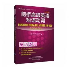 剑桥高级英语短语动词(剑桥英语在用丛书) 外语教学与研究出版社 新华书店正版图书