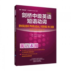 剑桥中级英语短语动词(剑桥英语在用丛书) 外语教学与研究出版社等新华书店正版图书
