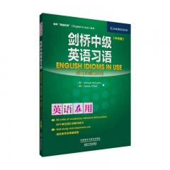 剑桥中级英语习语(中文版)(剑桥英语在用丛书) 外语教学与研究出版社 新华书店正版图书