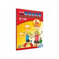 新概念英语青少版(学生)(1B)(新) 外语教学与研究出版社 新华书店正版图书