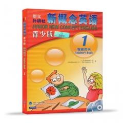 新概念英语(1)(教师)(青少版)(配mp3)(新) 外语教学与研究出版社 新华书店 正版图书