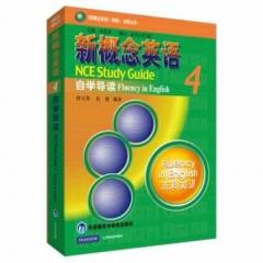 新概念英语(4)(自学导读) 外语教学与研究出版社 新华书店 正版图书