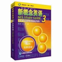 新概念英语(3)(自学导读) 外语教学与研究出版社 新华书店 正版图书