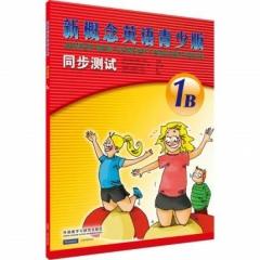 新概念英语青少版同步测试(1B)(配CD) 外语教学与研究出版社 新华书店 正版图书
