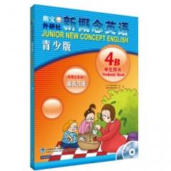 新概念英语青少版(学生)(4B外语教学与研究出版社 新华书店 正版图书