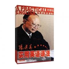 张道真实用英语语法(版) 外语教学与研究出版社 张道真新华书店正版图书