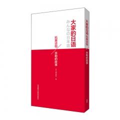 大家的日语拓展读物:米勒的故事 外语教学与研究出版社 横山悠太新华书店正版图书