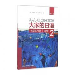 大家的日语(第二版)(初级)(2) 外语教学与研究出版社 新华书店正版图书
