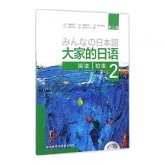 大家的日语(第二版)(初级)(2外语教学与研究出版社 (日)牧野昭子等新华书店正版图书