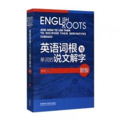 英语词根与单词的说文解字(新版) 外语教学与研究出版社 李平武新华书店正版图书