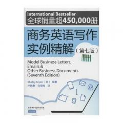 商务英语写作实例精解(第七版) 外语教学与研究出版社 新华书店正版图书