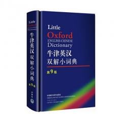外研社牛津英汉双解小词典第9版软皮便携本外语教学与研究出版社英国牛津大学新华书店正版图书