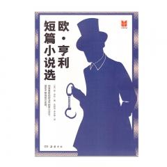 21春 四维阅读·欧·亨利短篇小说选教育部统一编写 新华书店正版图书