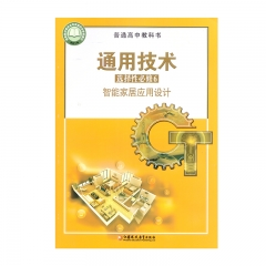 21春 通用技术选择性必修6智能家居应用设计江苏教育教育部组织编写 新华书店正版图书