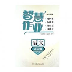 21春 智慧作业语文九年级下册RJ湘少新华书店正版图书